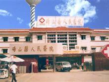砀山县人民医院