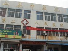砀山县中医院