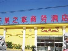 北京澳门威尼斯人平台千里之家商务酒店