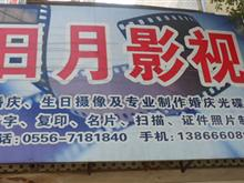 望江县日月影视