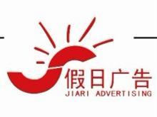 安溪假日广告有限公司
