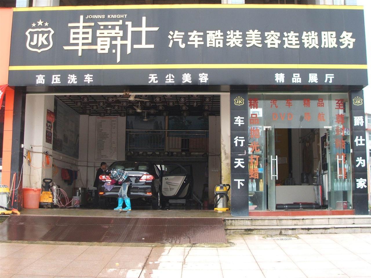汽车美容店名字大全 - 豆丁网