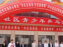 庆阳市育才路社区青少年乒乓球训练基地