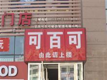 可百可烤肉酒泉专门店