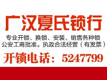 夏氏锁行|广汉开锁13700917118
