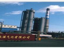 黎城华太煤气化有限公司