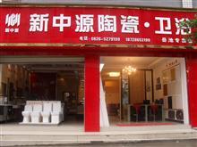 广州新中源陶瓷;卫浴