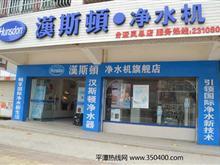 平潭漢斯頓凈水機專賣店形象圖