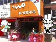 3G智能手机专卖店