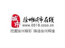 徐州城市必威体育运营中心