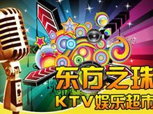 滨海新区东方之珠ktv娱乐超市(塘沽)