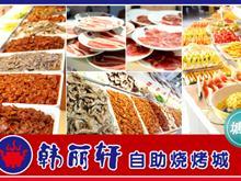 滨海新区韩丽轩自助烧烤城(塘沽金街店)