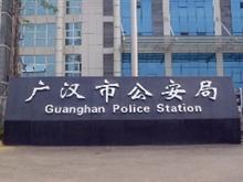 广汉市公安局