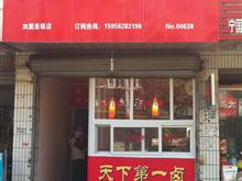 宁国久味熟食店
