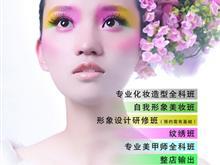 徐州亮品化妆学校形象图