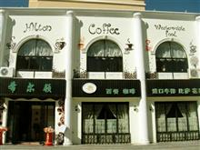 酒泉希爾頓咖啡館