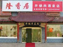 隆香居开锅肉酒泉店