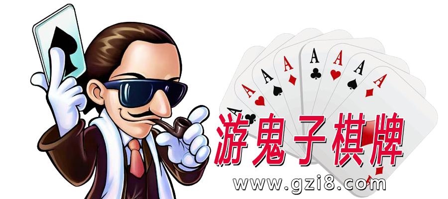 棋牌卡通形象素材