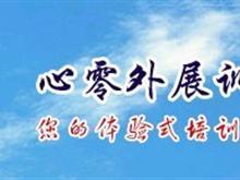 成都(峨眉)心零外展员工培训中心