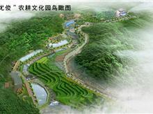 安溪尤俊农耕文化园