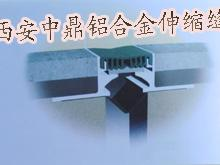 西安中鼎铝合金伸缩缝变形缝