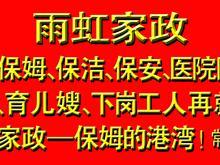 徐州雨虹家政投资理财
