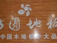 泗阳方圆地板