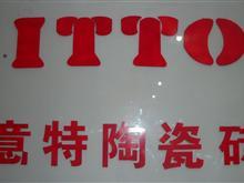 泗阳意特陶陶瓷