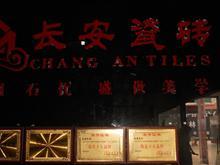 泗阳长安瓷砖