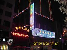 凤冈县华莲大酒店