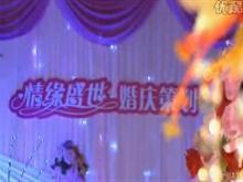 惠州情缘盛世婚庆礼仪策划[惠城区]