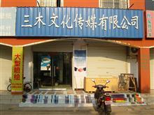 宝丰县三木文化传媒公司