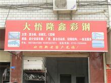 大悟隆鑫彩钢活动板房大悟厂家直营店