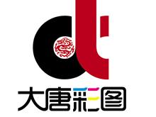 徐州市大唐彩图设计印刷