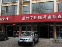 临洮县鑫新汽车销售有限公司