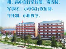 皖西当代中学〈六安市毛坦厂中学叶集分校〉