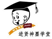 北京神墨(進賢)學堂