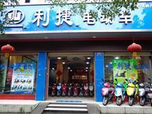 南昌利捷电动车专卖店