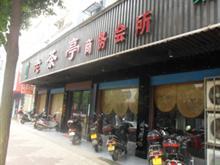 湘阴县老茶亭商务会所