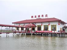 湘陰縣鶴龍湖農莊