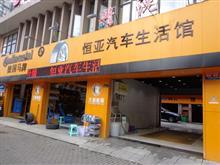 南昌恒亚汽车生活馆