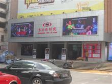 永康影剧院