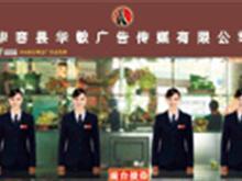 华容县华敏广告传媒有限公司