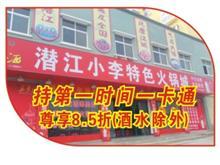 大悟潜江小李油焖大虾