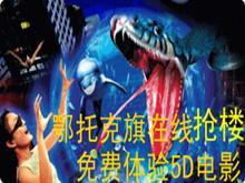 棋盘井5D电影院形象图