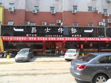 乐平市爵士牛排西餐厅