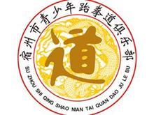 宿州青少年跆拳道俱乐部