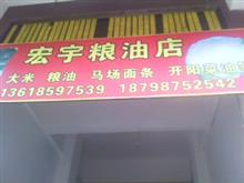 宏宇粮油店