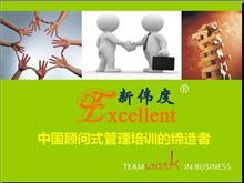 新伟度(GREAT)企业管理咨询有限公司