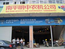 南平明中农业机械有限公司